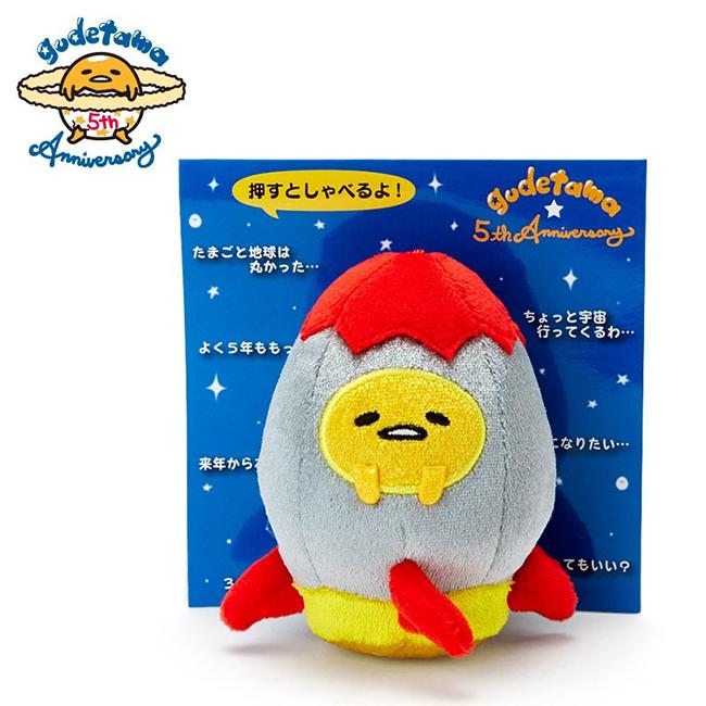 玩偶 日本 蛋黃哥 行星造型 日本正版授權