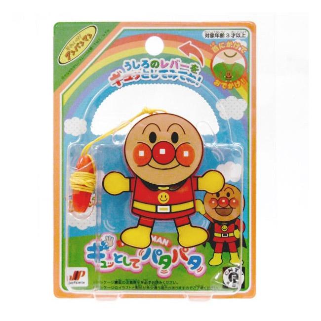玩具 麵包超人 擺動 四肢 嬰兒 兒童  安撫 哄逗 掛繩 互動 發條 無需電池 パタパタ 正版日本進口授權