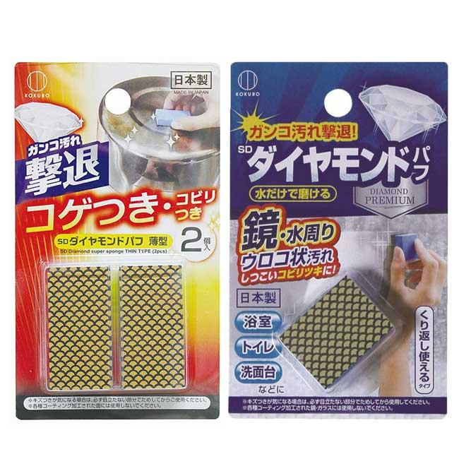 除垢海綿 鍋具用 鏡面用 清潔  去垢 專用 正版日本製