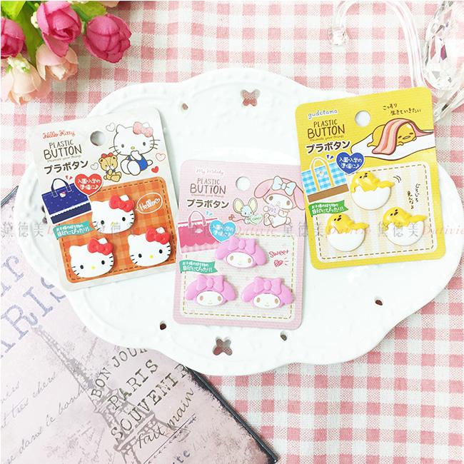 造型裝飾扣子 日本 三麗鷗 Hello Kitty 美樂蒂 蛋黃哥 裝飾扣子 日本進口正版授權