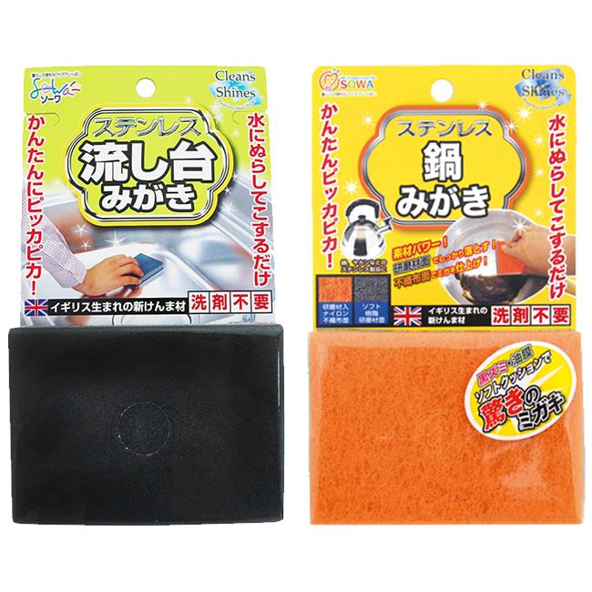 居家清潔海綿 日本 菜瓜布 海綿 流理台刷 鍋具刷 日本製造進口