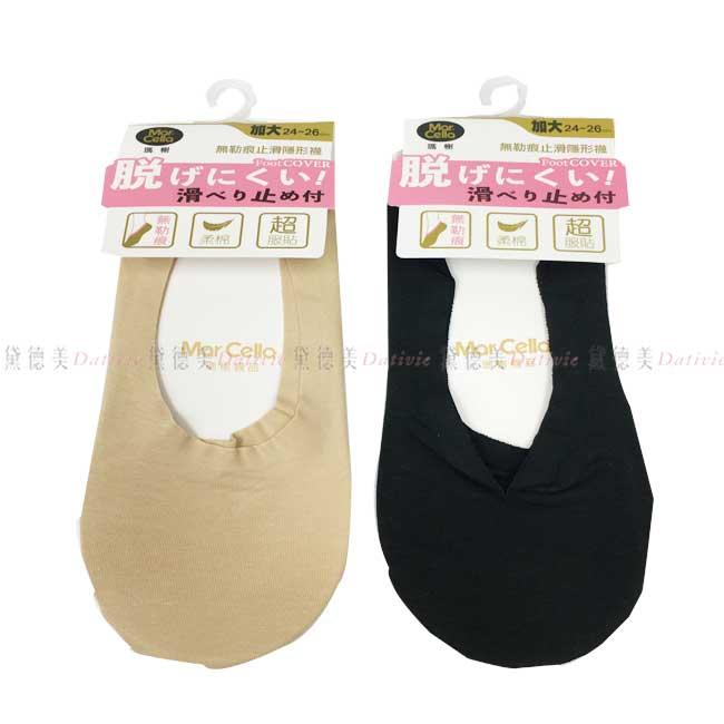 襪子 瑪榭 止滑 無勒痕 超服貼 2色 膚色黑色 加大24~26cm 襪套 隱形襪