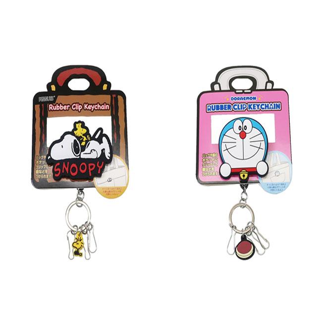 鑰匙圈 Snoopy 史努比 哆啦A夢 糊塗塔克 矽膠夾式 鎖匙圈 日本進口正版授權