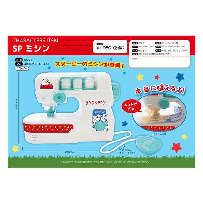 迷你縫紉機玩具 SNOOPY 史努比 糊塗塔克 日本進口正版授權