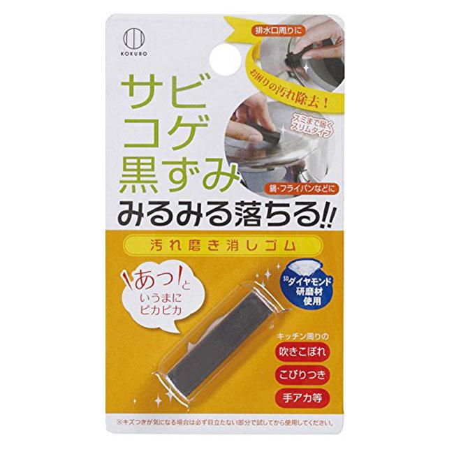 廚房清潔去汙橡皮擦 清潔橡皮擦 日本製造進口