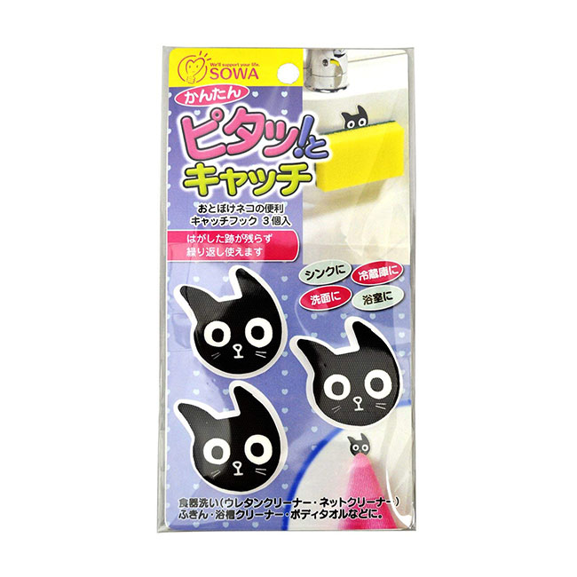 貓咪造型魔鬼氈壁貼掛勾 日本 黑貓 造型掛勾 日本製造進口