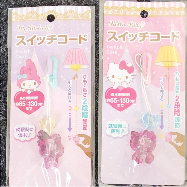 開關線 三麗鷗 美樂蒂 HELLO KITTY 兩段式開關線 方便 吊飾 裝飾 日本進口正版授權