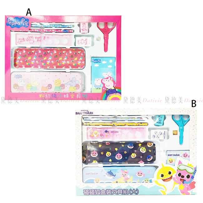 佩佩豬 babyshark 文具組(大) 粉紅豬小妹 兩款 正版授權