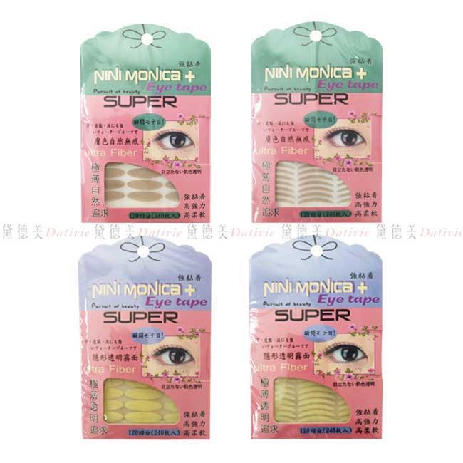 雙眼皮貼 niniMONICA 膚色自然無痕 隱形透明霧面 窄版 寬版 台灣製