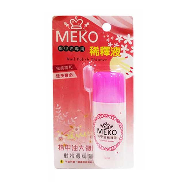 指甲油稀釋液 MEKO 指甲油專用 完美調和 保持色澤 30ml 台灣製