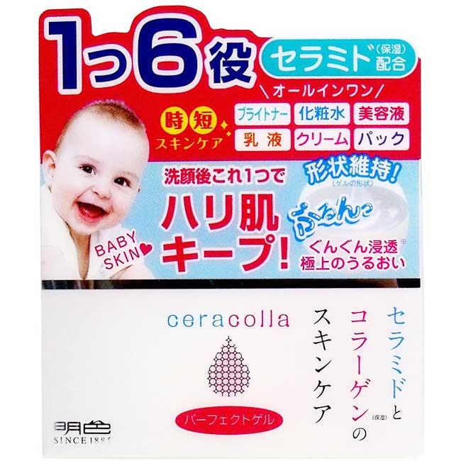 保濕凝膠 明色 baby 超潤 婉美 保濕 臉部保養 日本