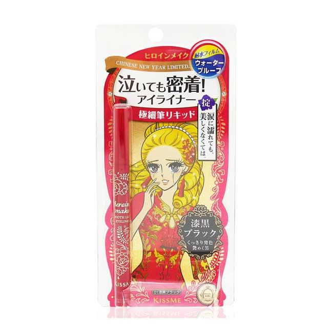 眼線液筆 日本 KISS ME 花漾美姬 開春大吉 漆黑 防水 極細 溫水可卸 0.4ml 日本製造