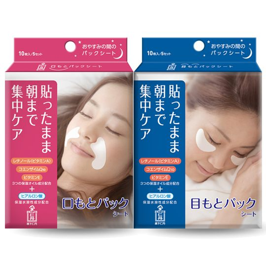 面膜 RAVIS保濕集中修護 法令紋 細紋眼膜 10入 2款 日本製