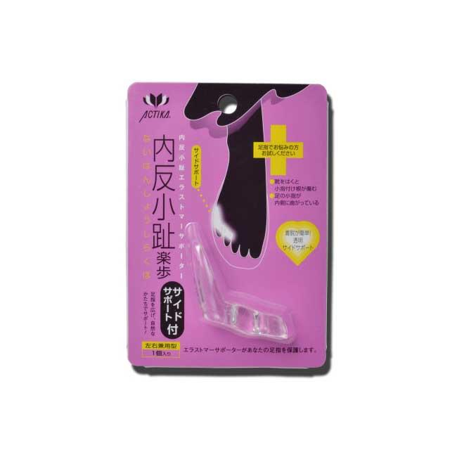 腳趾護套 日本 防止小趾外翻 側面加強 加長 透明護套 柔軟材質 減輕摩擦 左右腳兼用 日本製造進口