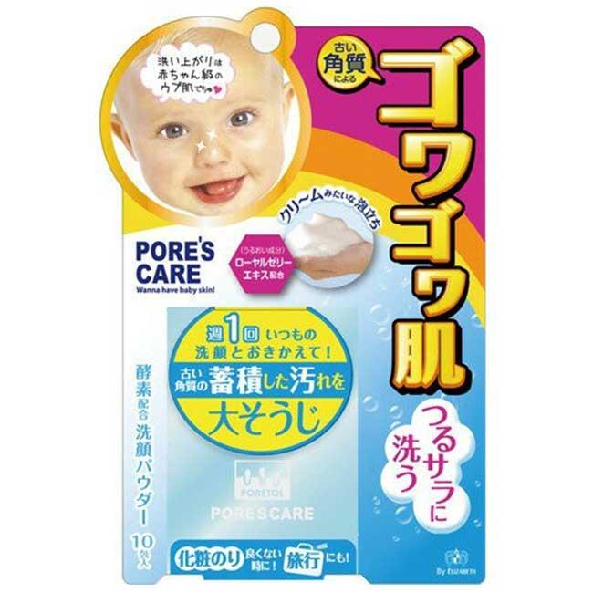 洗顏粉 毛孔清潔去角質 潔顏粉 日本製