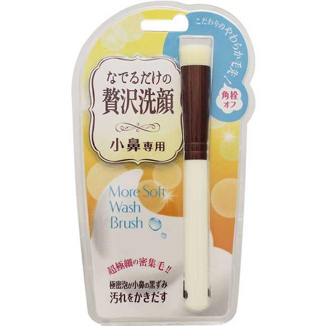 刷子 鼻子專用 洗顏刷 白色 LM-801