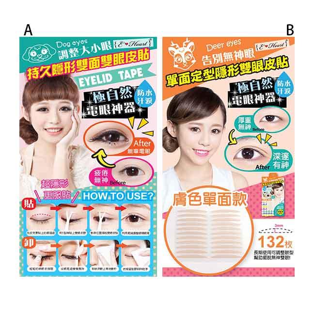 雙眼皮貼 E.Heart 雙面 單面 隱形雙眼皮貼 兩款選 韓國製