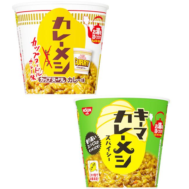 杯飯 日清食品 咖哩風味杯飯 原味 辛辣 103g/105g 日本製造進口