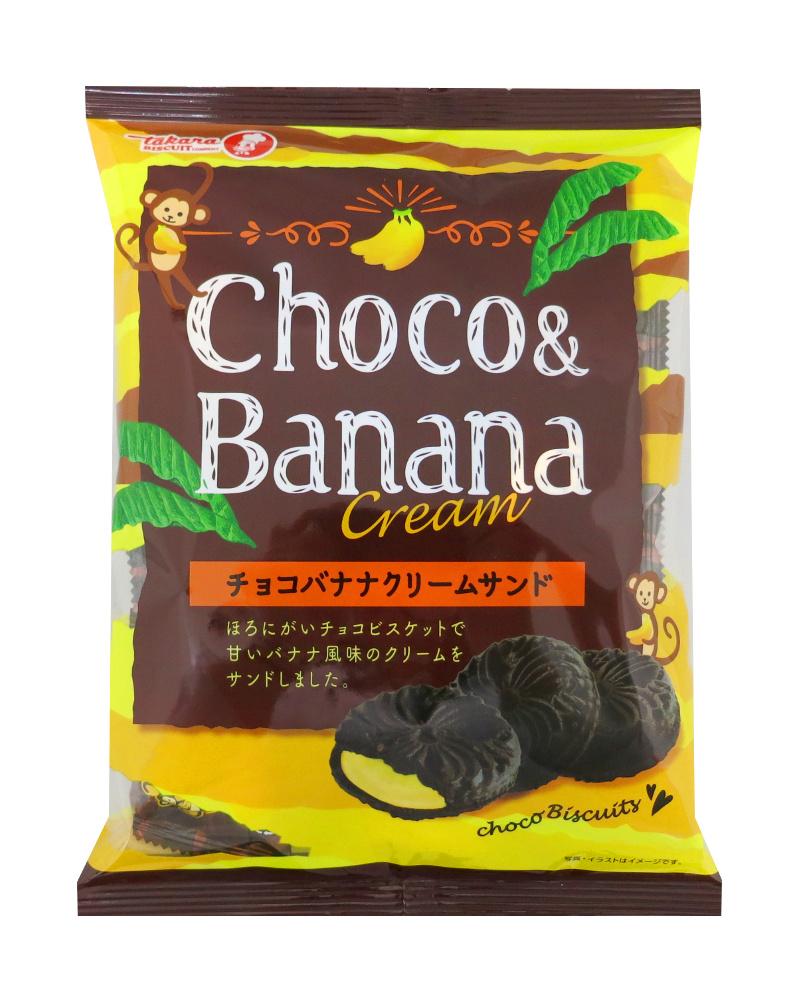 餅乾 日本 可可香蕉夾心餅 162g 日本製造進口