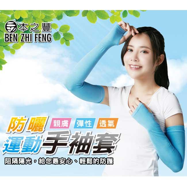 袖套 本之豐 防曬運動手袖套 手型設計 細緻柔軟 遮陽 透膚 抗UV 男女適用 台灣製