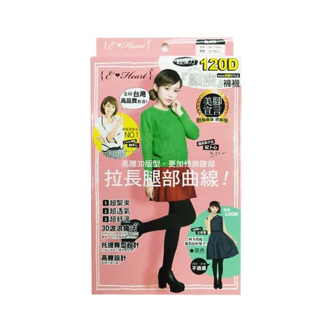 褲襪 E-Heart 顯瘦超彈力褲襪 120D 黑色 修飾曲線 提臀 透氣舒適 台灣製造