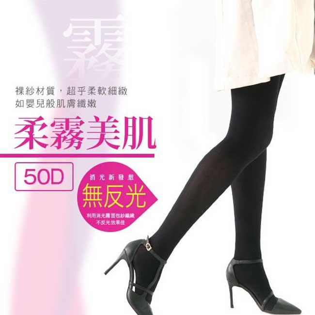 褲襪 瑪榭 柔霧美肌 50丹 無反光 消光霧面包紗 彈力佳 觸感輕柔 M~L L~LL加長型 台灣製造