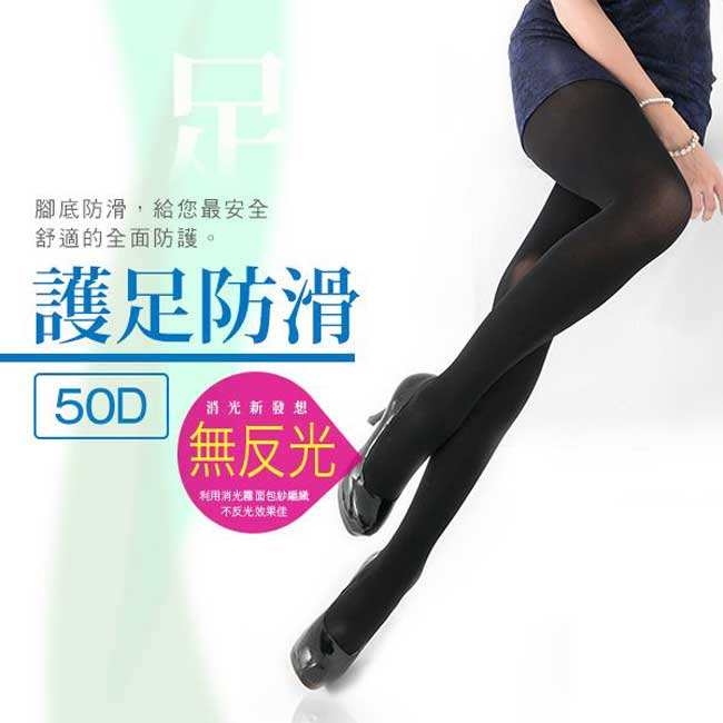 褲襪 瑪榭 護足防滑 50丹 無反光 消光霧面包紗 手工車縫 止滑 M~LL L~LL加長型 台灣製造