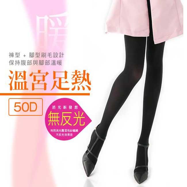 褲襪 瑪榭 溫宮足熱 50丹 無反光 消光霧面包紗 腳底刷毛 保暖禦寒 M~LL 台灣製造