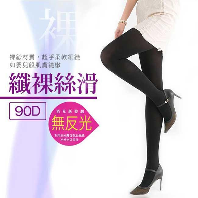 褲襪 瑪榭 纖裸絲滑 90丹 無反光 消光霧面包紗 柔軟細緻 透氣貼身 M~LL 台灣製造