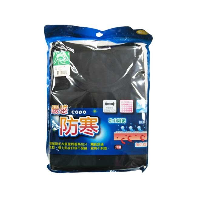 發熱衣 COPO 男性圓領刷毛衣 保暖 伸縮彈性 發熱續暖 舒適 M-L L-XL