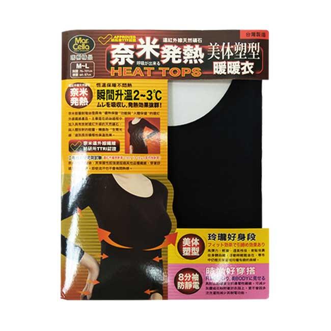 發熱衣 瑪榭 奈米發熱 美體塑型 保暖 防靜電 舒適服貼 M-L L-LL 台灣製造