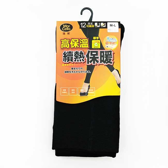 內搭褲 瑪榭 12分丈 內刷毛 續熱 保暖 柔順觸感 M-L 台灣製造