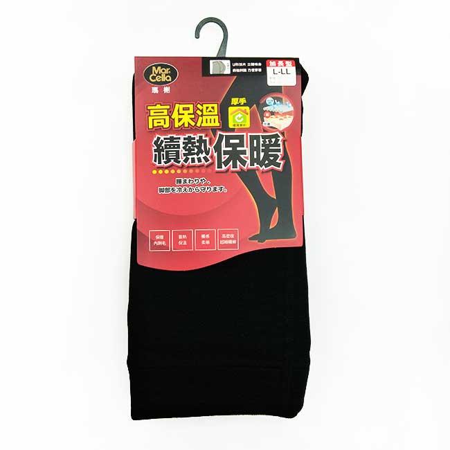 褲襪 瑪榭 內刷毛 高保溫 防寒  續熱保暖 柔順觸感 加長型 L-LL
