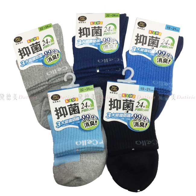 襪子 抑菌 24H  99.9% 消臭 兒童襪 除臭 半筒襪 瑪榭襪品 22~24CM 五色 台灣製 正版授權