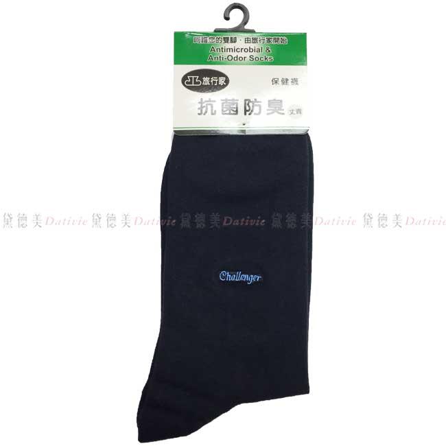 襪子 保健襪 抗菌 防臭 旅行家 棉襪 高筒襪 丈青色 正版授權
