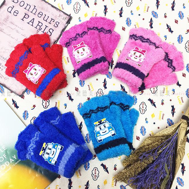 手套 POLI 毛絨 親膚 保暖 鮮豔 露指 5色 兒童手套