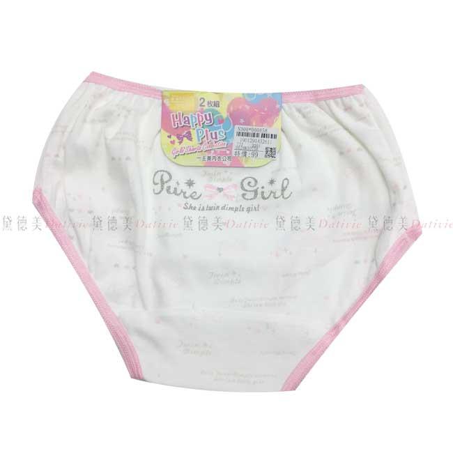 內褲 撞色收邊 少女內褲 閃亮浮水印 女 親子內褲 三角內褲 兩入組110~130 粉 藍
