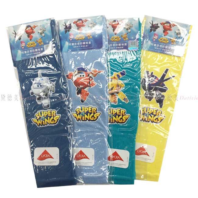 袖套 SUPER WINGS兒童 涼感防曬 袖套 F 正版授權