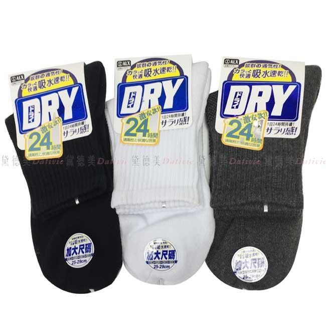 襪子  吸濕排汗 加厚 二分之一襪 中筒襪 加大尺碼 25~29CM 三色可選
