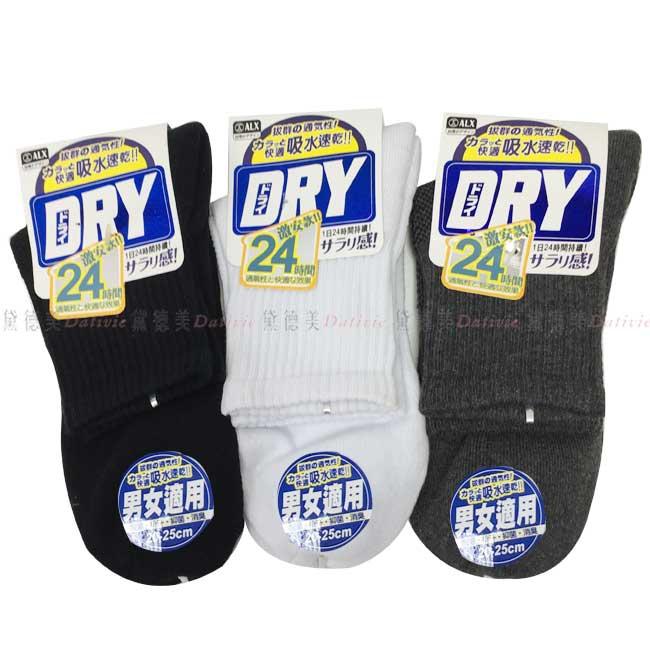 襪子  吸濕排汗 加厚 二分之一襪 中筒襪 男女通用 20~25CM 三色可選