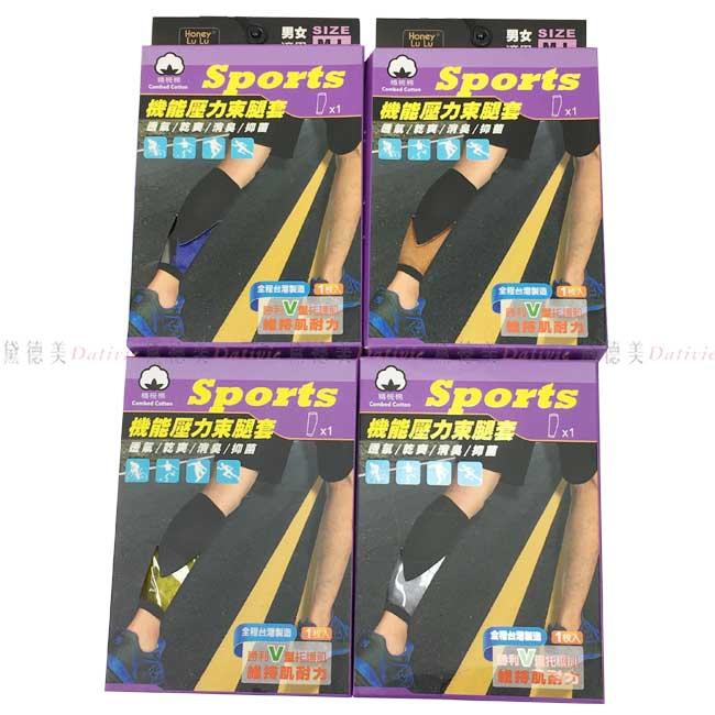 機能壓力束腿襪 四色選 精梳棉 男女適用