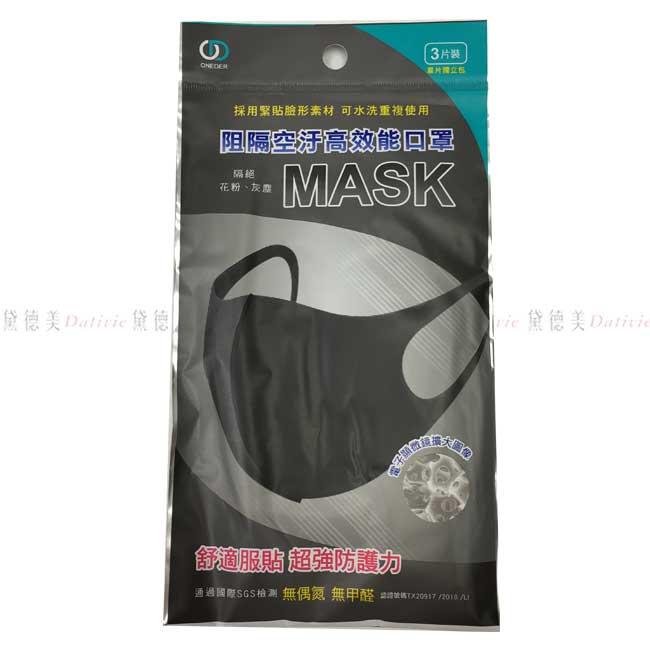 口罩 阻隔空汙高效能口罩 3入 黑 可重複用 服貼
