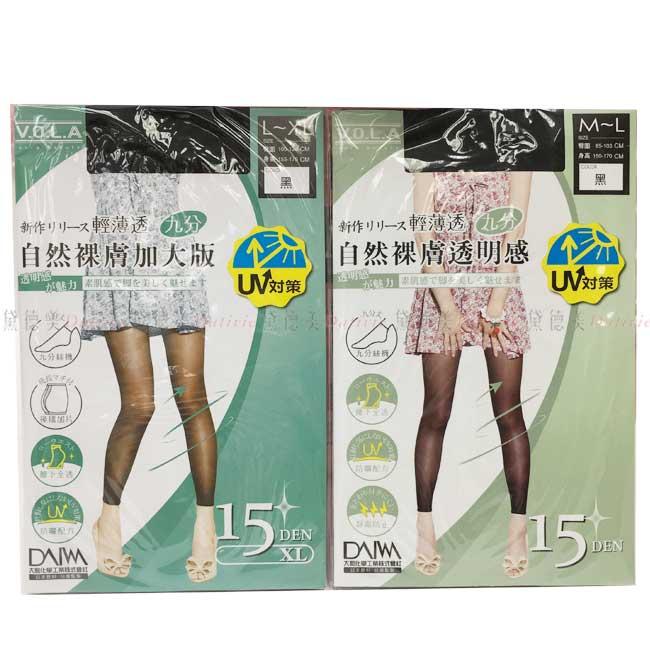 褲襪 絲襪 輕薄 九分絲襪 黑 加大版 兩款 15丹