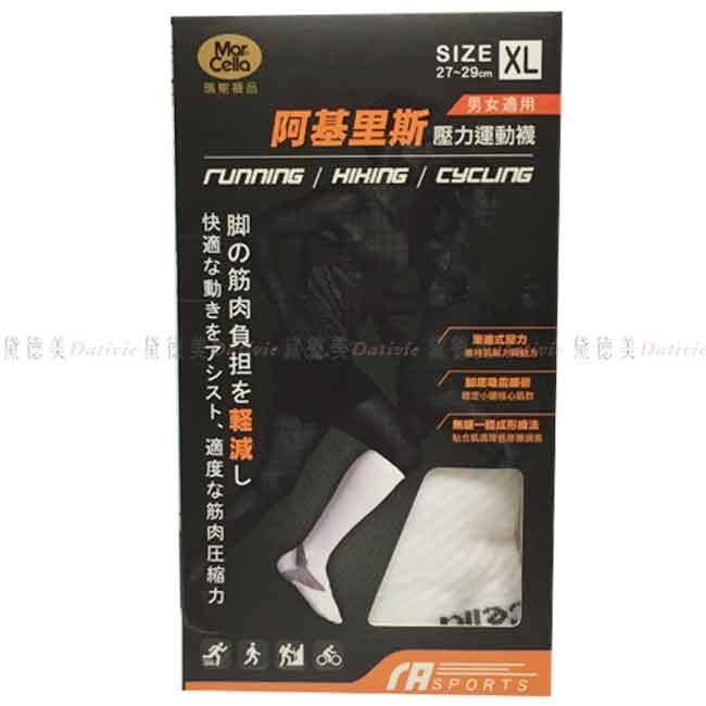 襪子 瑪榭 著壓力 運動襪 白 XL