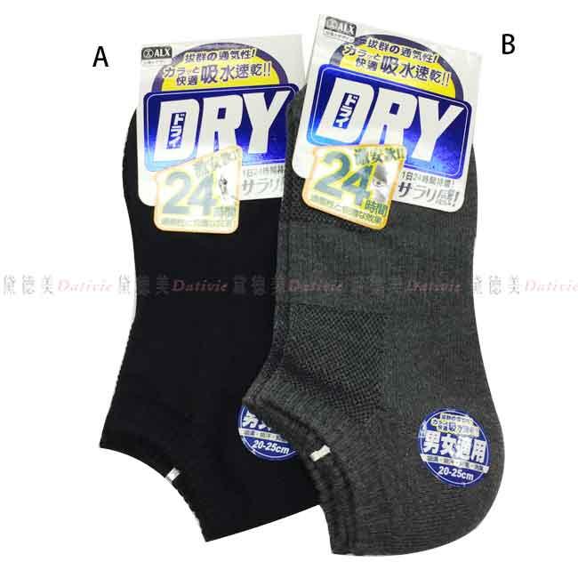 襪子 短襪 吸濕排汗 加厚 氣墊襪 兩色 20~25cm 25~29cm