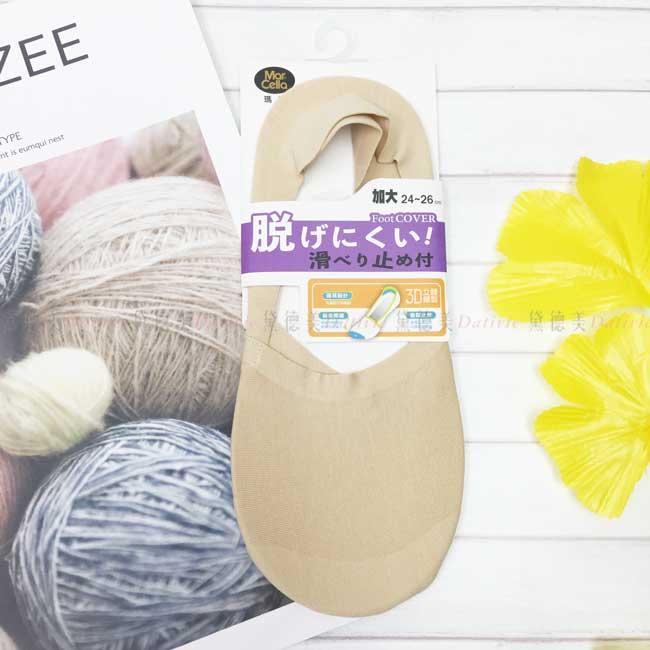 襪子 瑪榭 襪套 膚色 加大 24~26cm Foot COVER 止滑 3D立體縫製