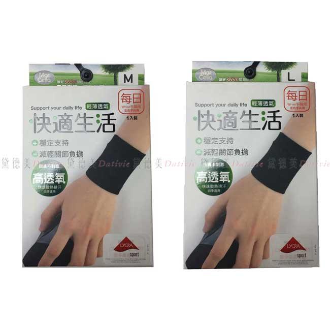 護腕 輕薄透氣 黑色 左右手共用 高透氧 輕膚不刺激 M~L 瑪榭