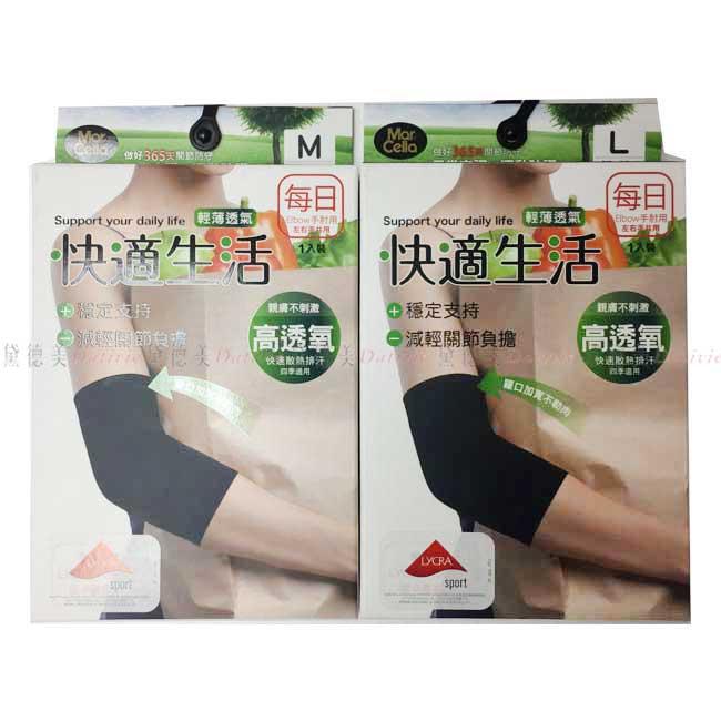 護肘 輕薄透氣 黑色 左右手共用 輕膚不刺激 ML 瑪榭