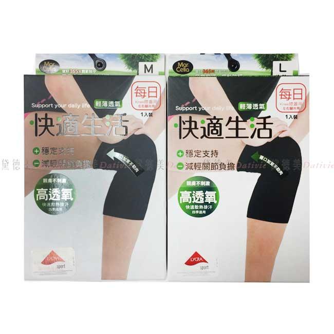 護膝 輕薄透氣 黑色 左右腳共用 輕膚不刺激 高透氧 ML 瑪榭
