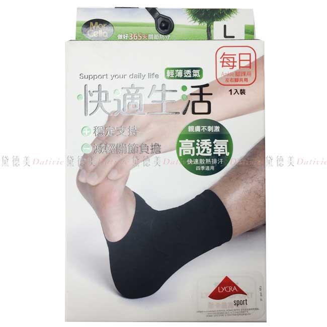 護踝 輕薄透氣 黑色 左右腳共用 輕膚不刺激 高透氧 L 瑪榭